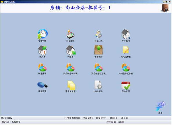 e商内衣店管理系统软件-连锁版截图2