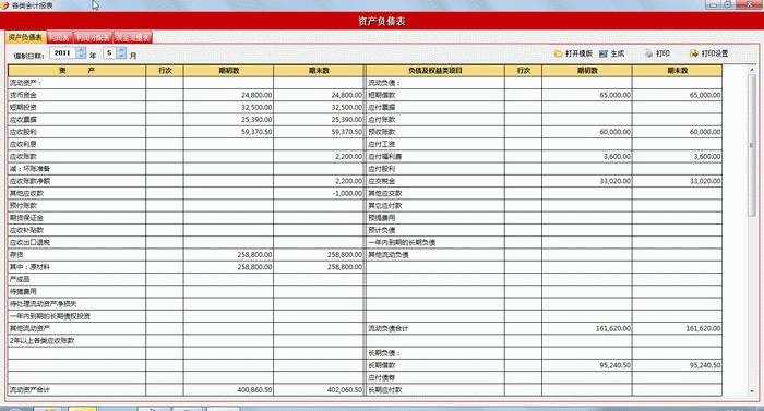 富贵财务综合管理系统截图2
