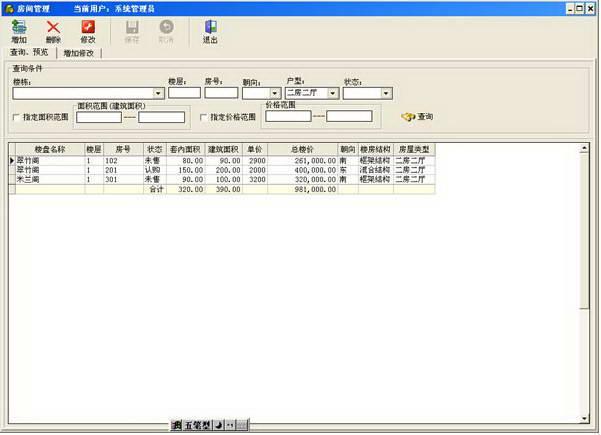 畅通房地产管理软件截图2