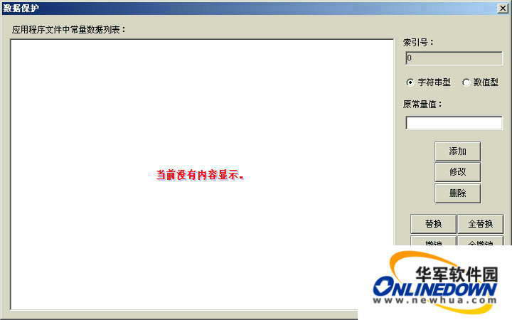 网刃防盗版在线服务系统截图1