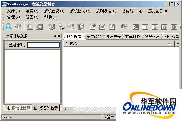 WinManager飞想内网安全管理系统截图1