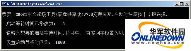 GHOST中文超级工具(硬盘版)