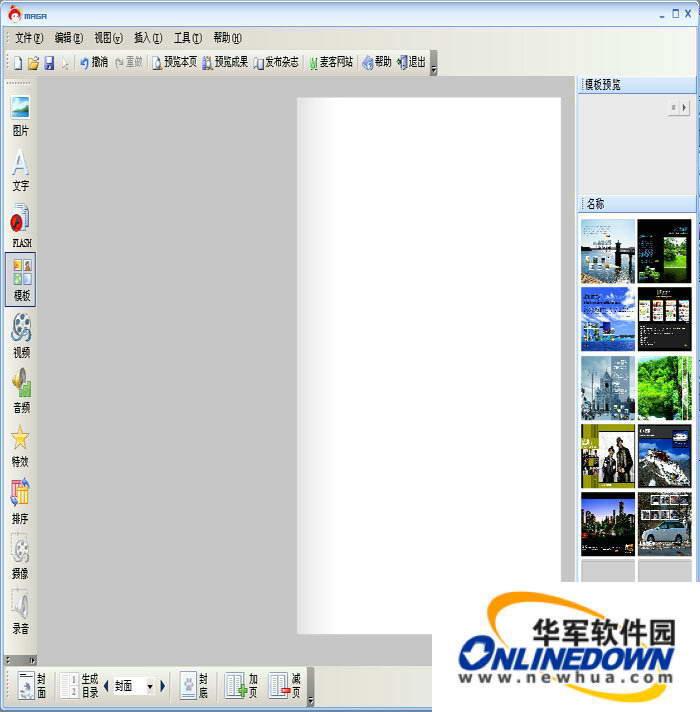中国麦客DM电子杂志制作器截图1