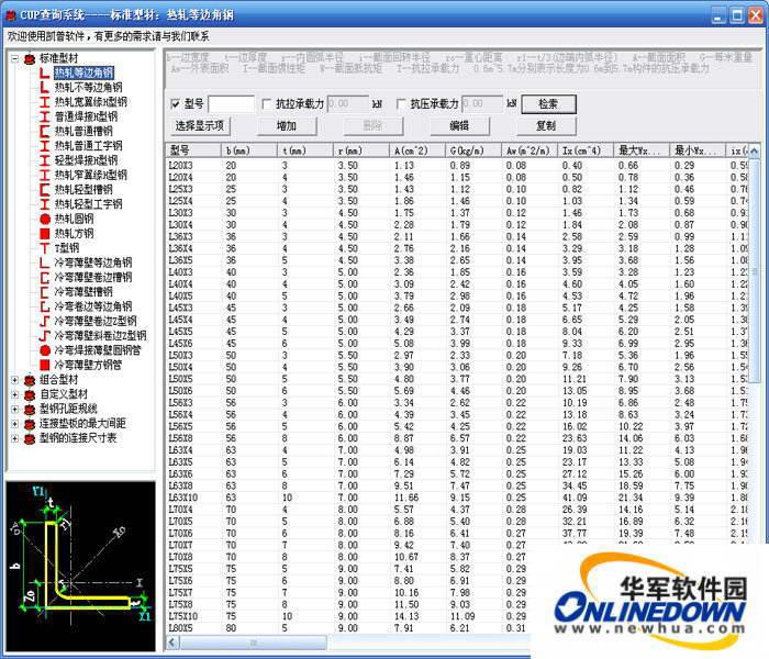 CUPCAD结构辅助设计软件 for AutoCAD2002截图1