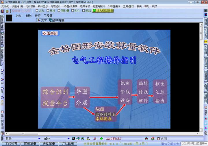 金格安装算量软件截图1