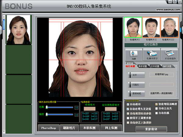 BNS2007热转印图像处理系统截图1