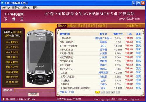 3GP手机视频下载王截图1