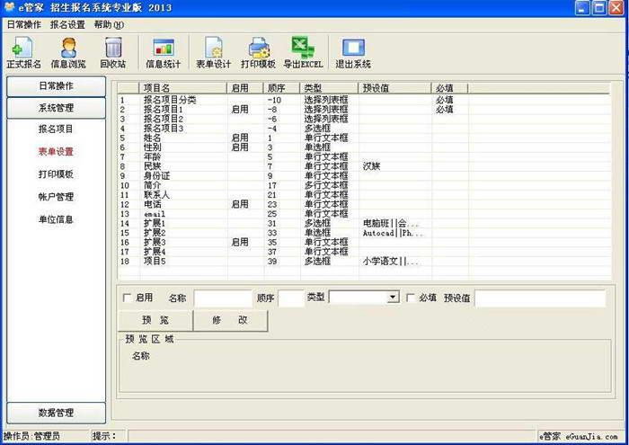 招生报名系统专业版截图1