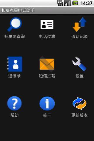 扣费克星电话助手for Android截图1