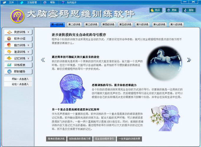 大脑密码思维训练系统多用户版截图1