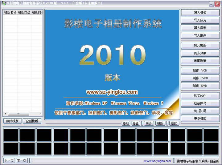 影楼电子相册制作系统-白金版截图1