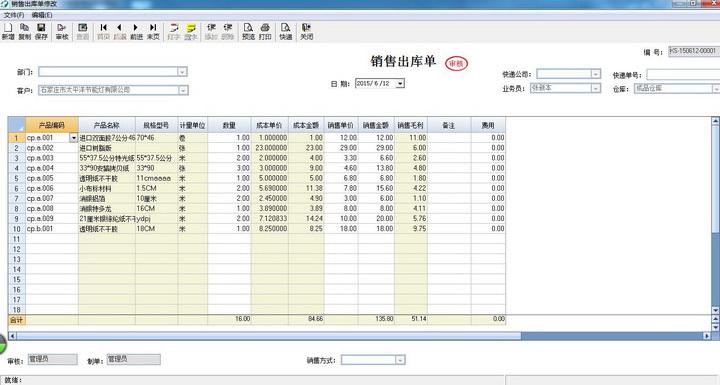 佳软仓库管理软件(工业版)截图1