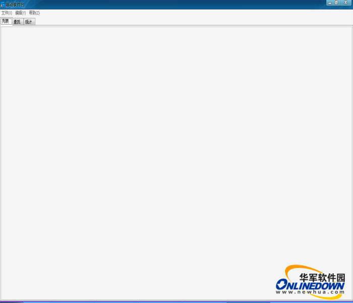 修行者移动软件包截图1