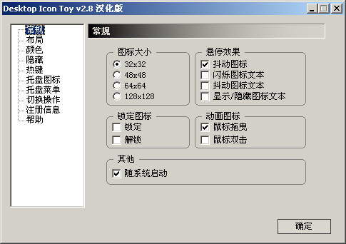 Desktop Icon Toy截图1