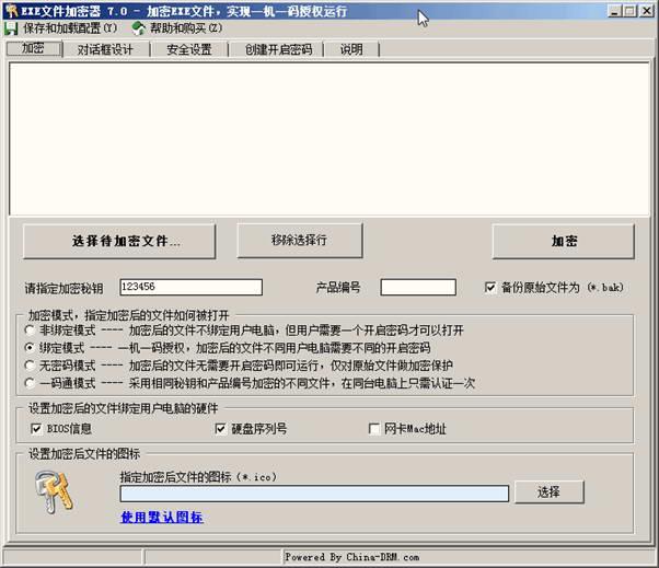 EXE文件加密器截图1