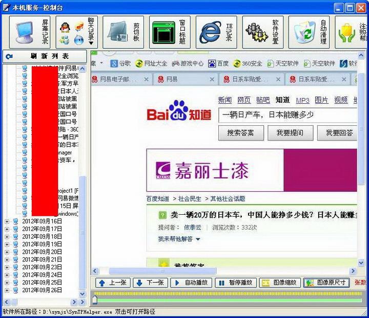 电脑QQ聊天全能监督记录器截图1