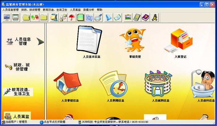 兴华监狱政务管理系统截图1
