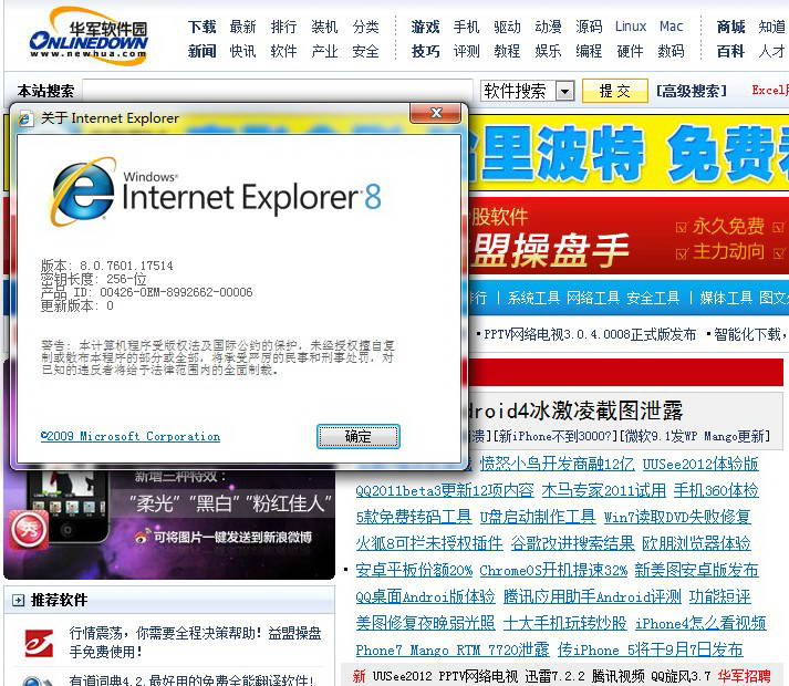 IE8 Internet Explorer截图1