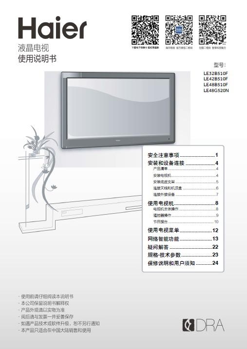 海尔LE32B510F液晶彩电使用说明书