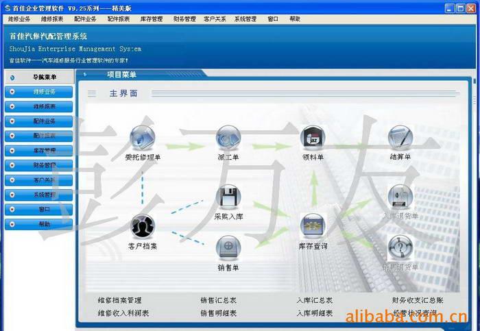 首佳汽修汽配管理系统截图1