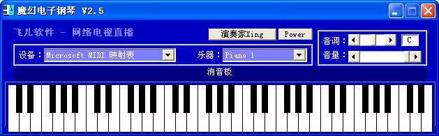 电脑键盘钢琴软件(弹钢琴小游戏)截图1
