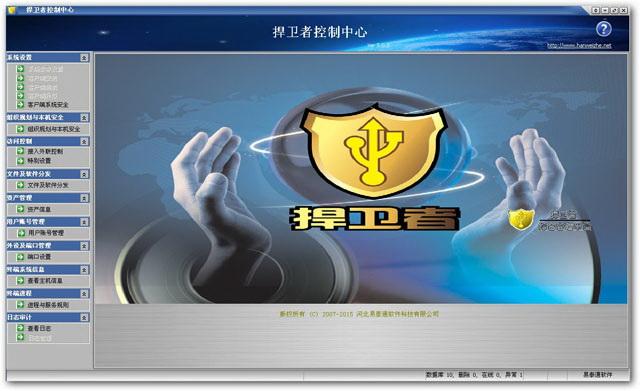 捍卫者USB管理系统截图1
