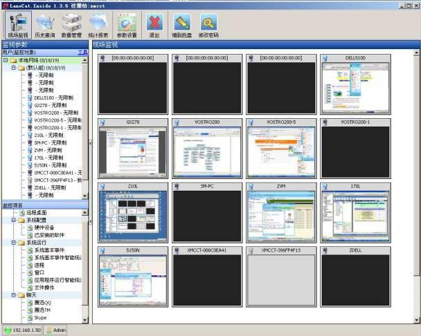 LaneCat网猫局域网管理软件(内网全功能版)截图1