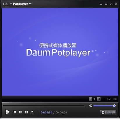 PotPlayer截图1