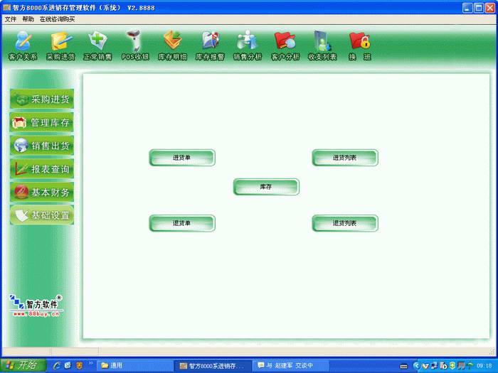 智方商务收银会员管理软件截图2