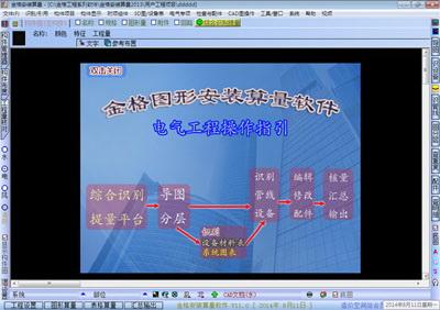 金格安装算量软件截图2