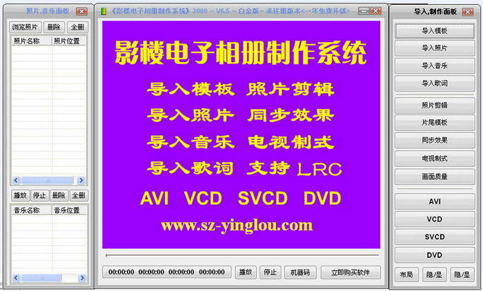 影楼电子相册制作系统-白金版截图2
