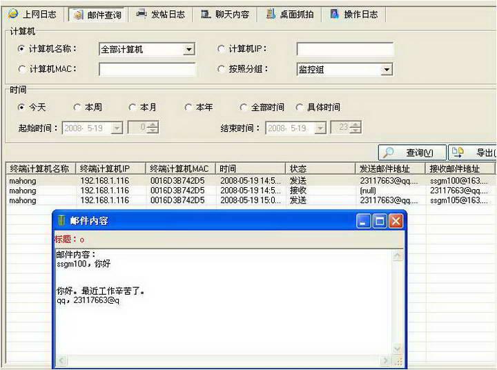 网路神警上网行为管理系统截图2
