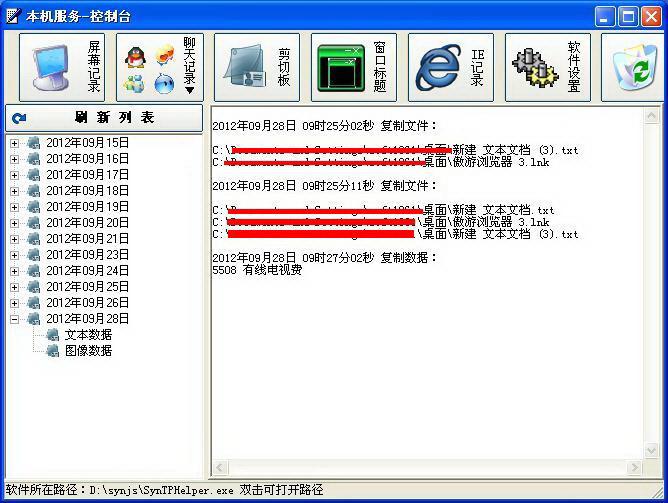 电脑QQ聊天全能监督记录器截图2