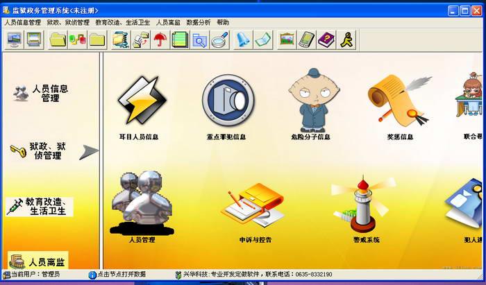 兴华监狱政务管理系统截图2