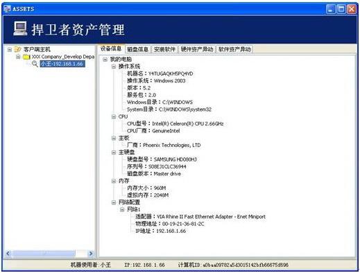 捍卫者非法外联控制管理系统截图2