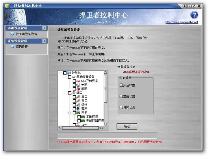 捍卫者USB管理系统截图2