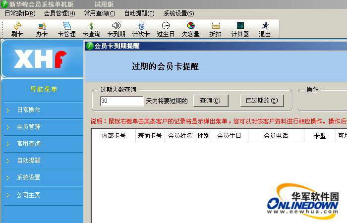 新华峰会员刷卡系统截图1