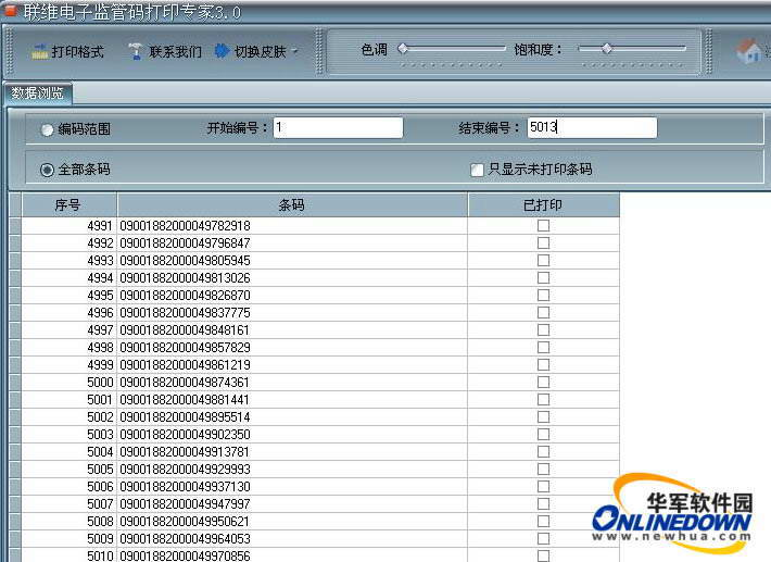 联维电子监管码打印专家截图1