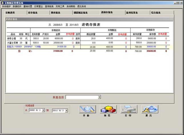 采购调拔配送管理系统截图1