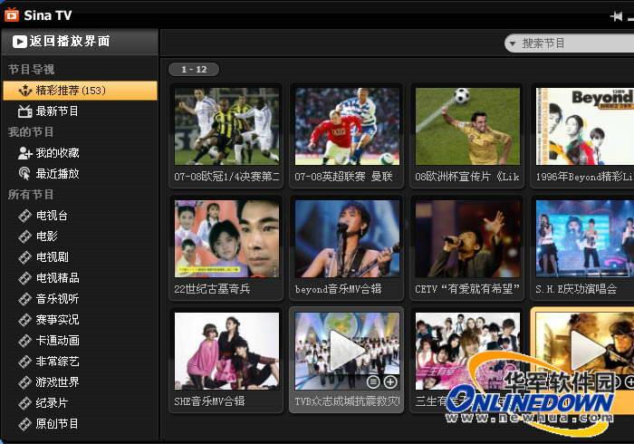 Sina TV直播点播系统截图1