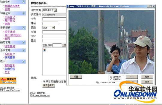 来客通智能访客登记管理系统截图1
