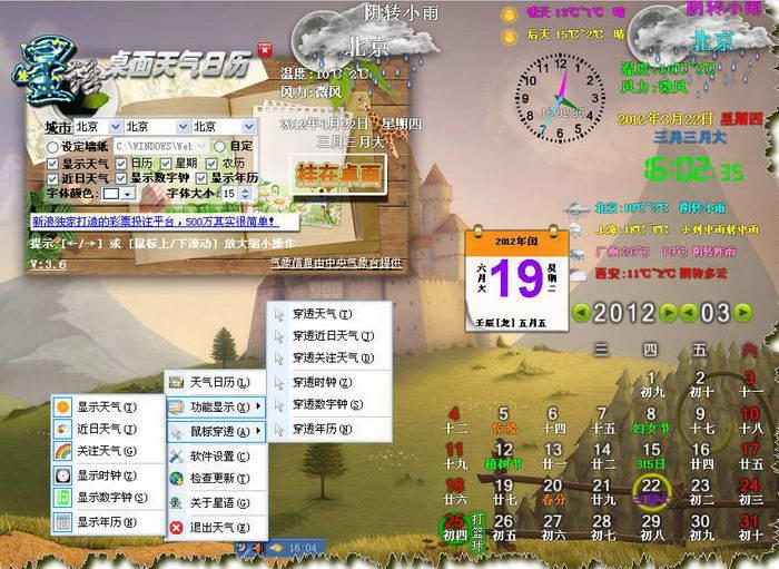 星语桌面天气日历截图1