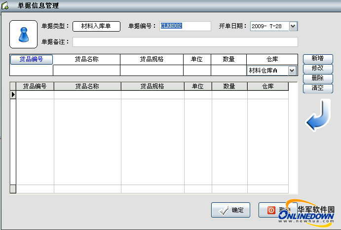 天星仓库软件系统截图1