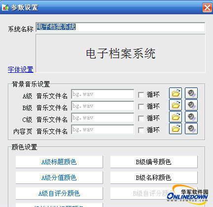 三六七电子档案管理系统截图1