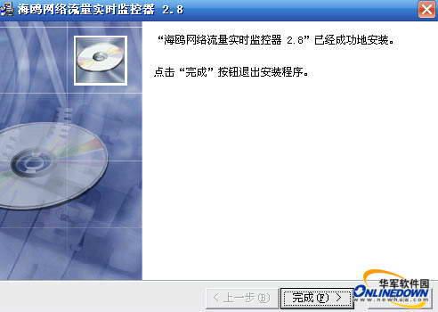 海鸥网络流量实时监控器截图1