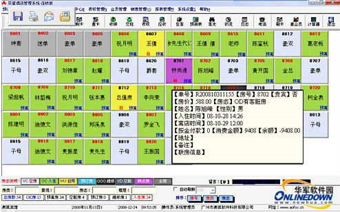辰星酒店管理系统截图1