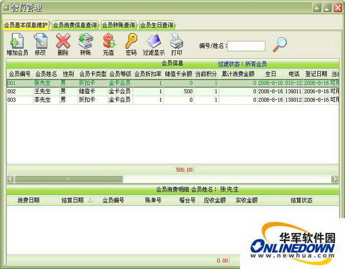 智方快餐店收银会员管理软件截图1