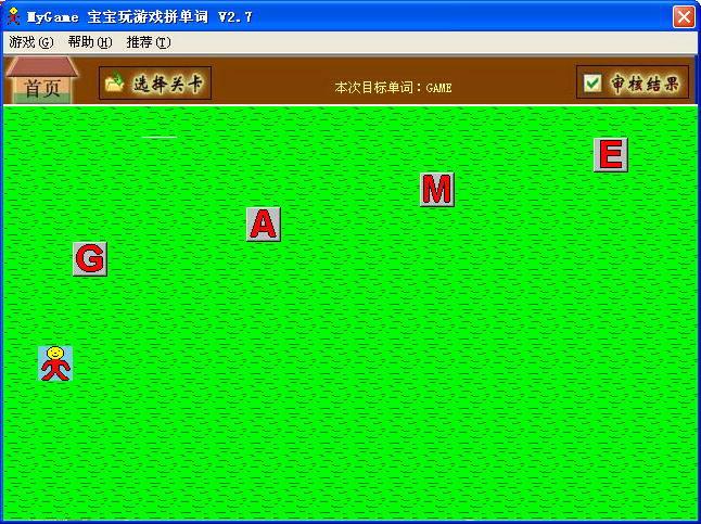 MyGame 宝宝玩游戏学单词截图1