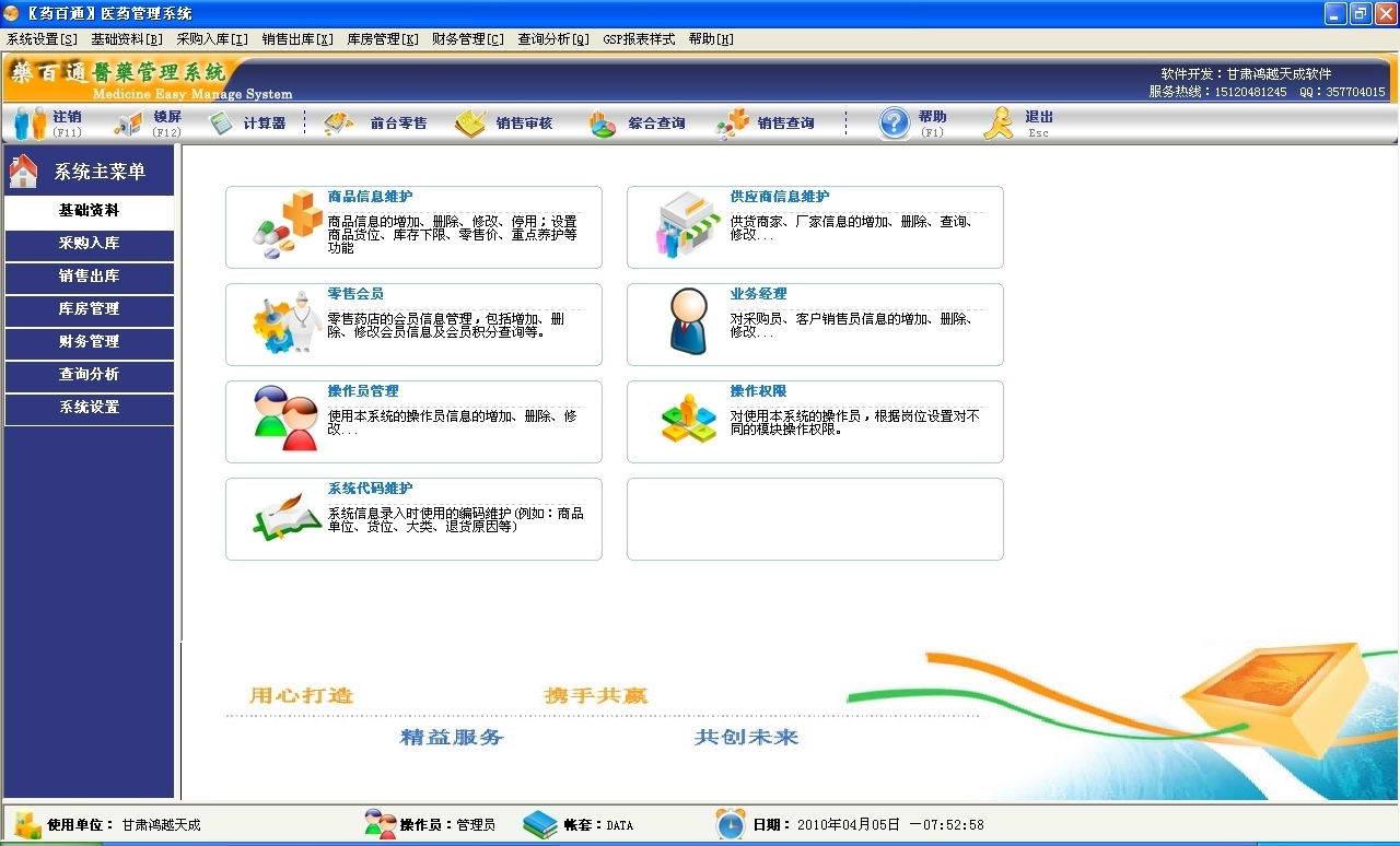 药百通医药管理系统(集成GSP)截图1