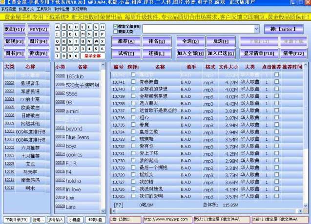 黄金屋手机MP3MP4电影下载系统截图1